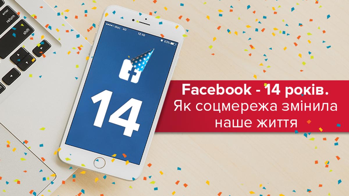 День рождения Facebook: чего ожидать в 2018 году
