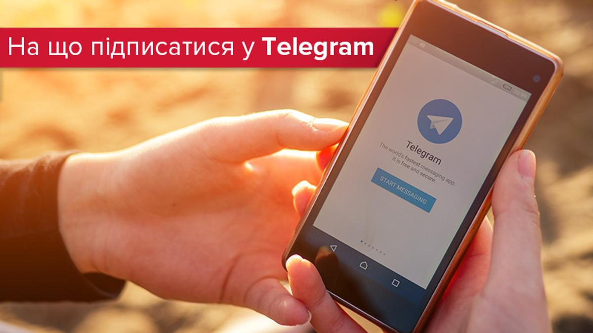 ТОП-10 найкращих українських Telegram-каналів