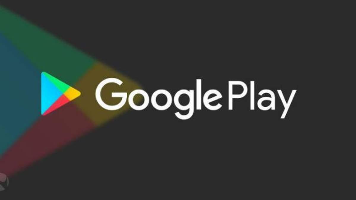 У Google Play можна підхопити новий вірус
