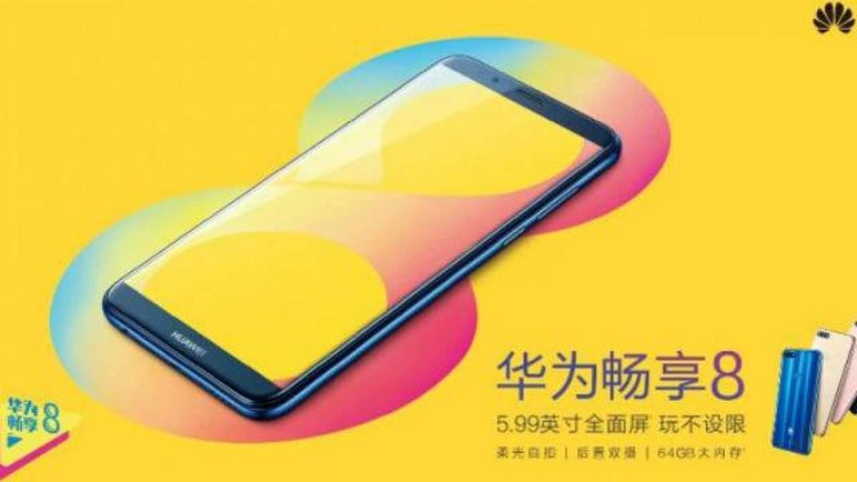 Huawei представив новий бюджетний смартфон: характеристики і ціна