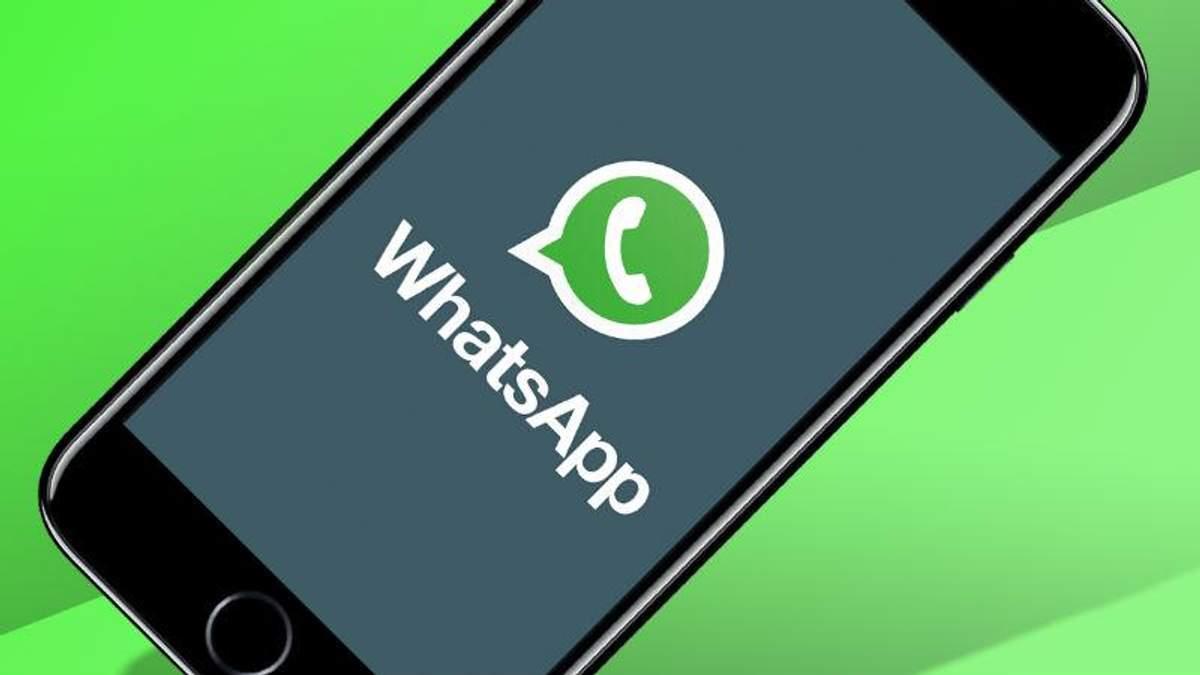 Программа позволяет следить за пользователями WhatsApp