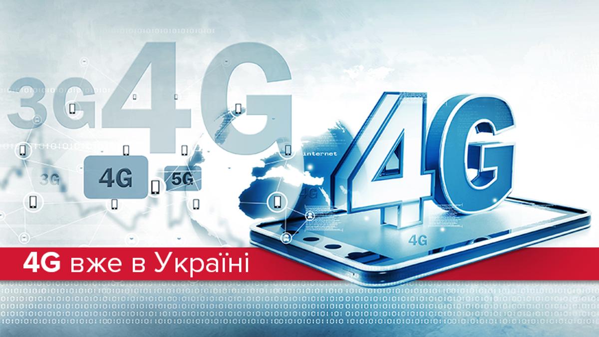 4G інтернет в Україні: перелік міст де запрацював 4G