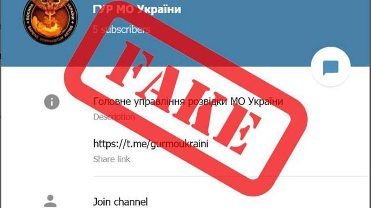 Фейковый Telegram-канал украинской разведки