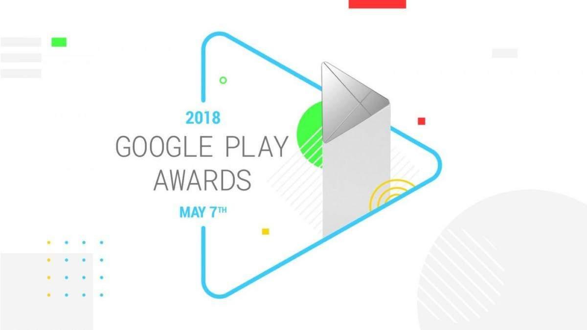 Google Play Awards 2018: головні претенденти на перемогу