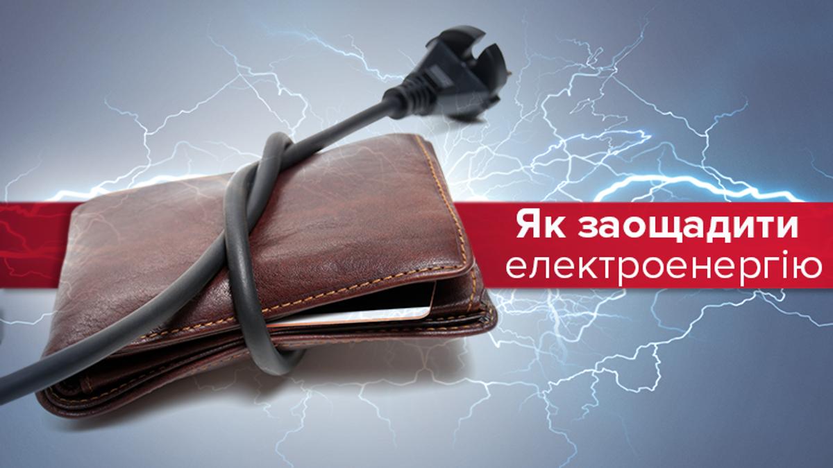 Як економити електроенергію: 11 правил економії для техніки