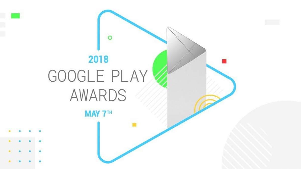 Google Play Awards 2018: корпорація назвала найкращі додатки року
