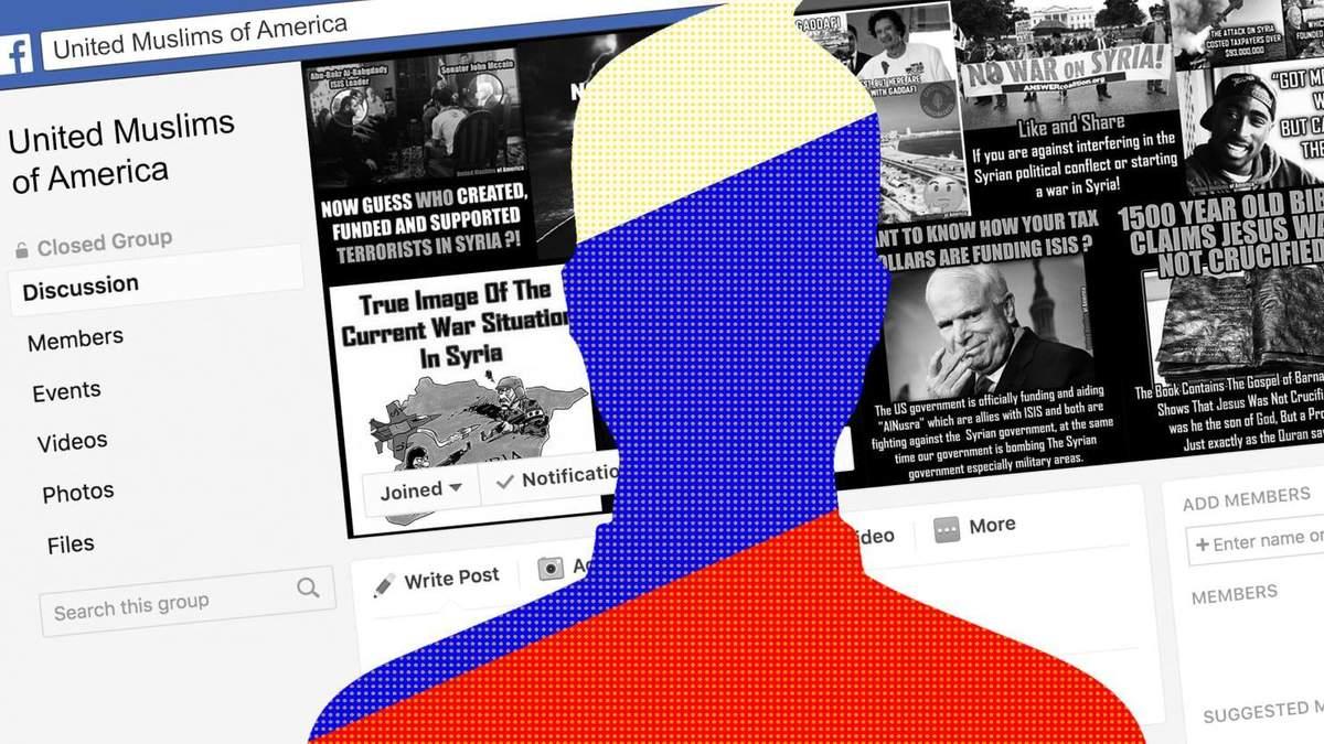 Конгрес США оприлюднив тисячі рекламних оголошень російських ботів із Facebook