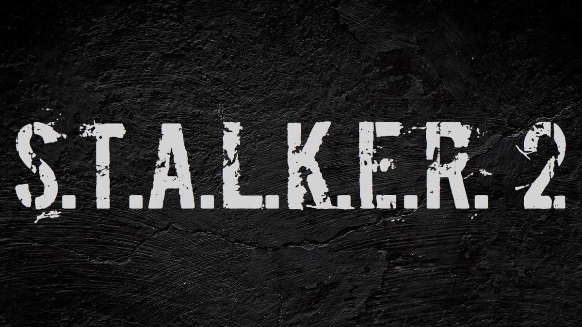 STALKER 2: когда премьера игры студии GSC Game World