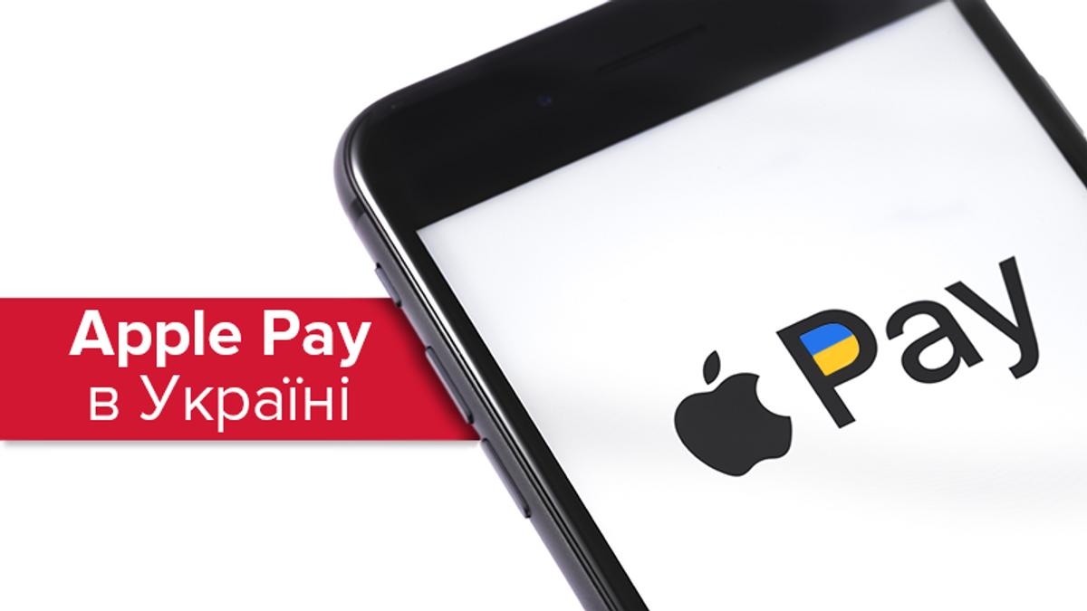 Apple Pay в Україні: що це, як працює та як налаштувати