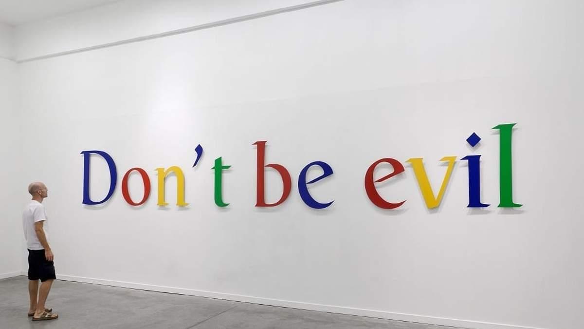 """Google офіційно перестала бути """"корпорацією добра"""": журналісти назвали причину"""