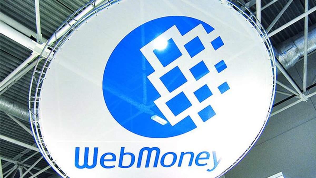 В Украине запретили WebMoney