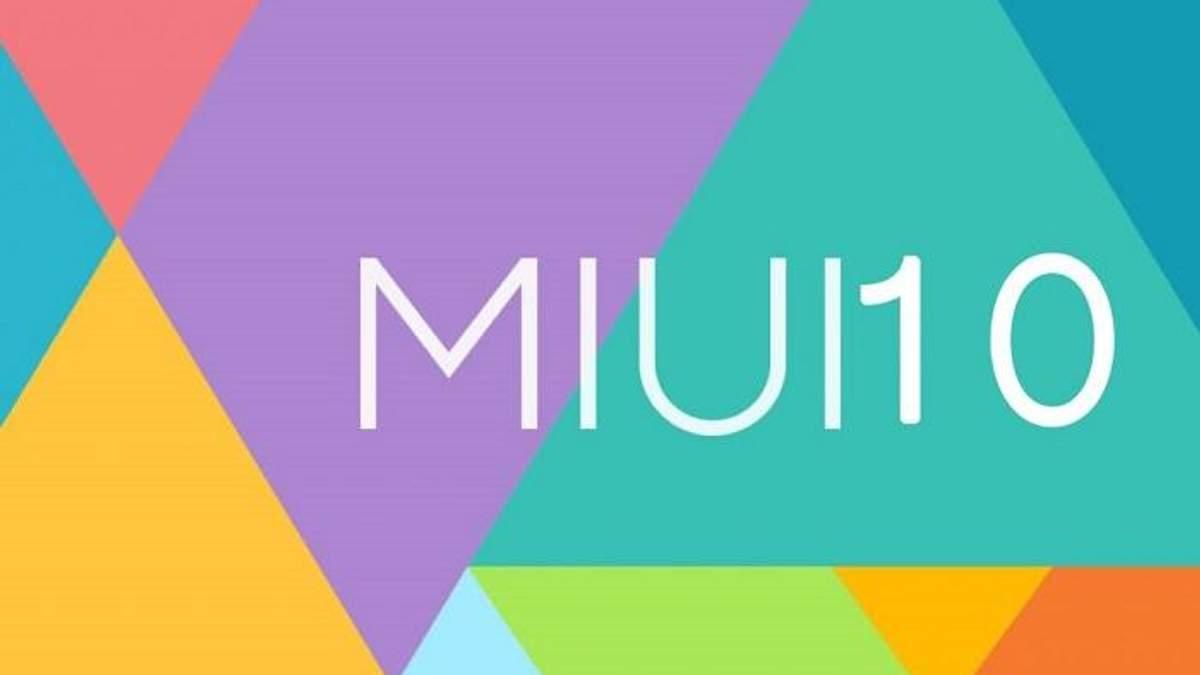 Які смартфони ніколи не отримають оновлення до MIUI 10: офіційний список Xiaomi