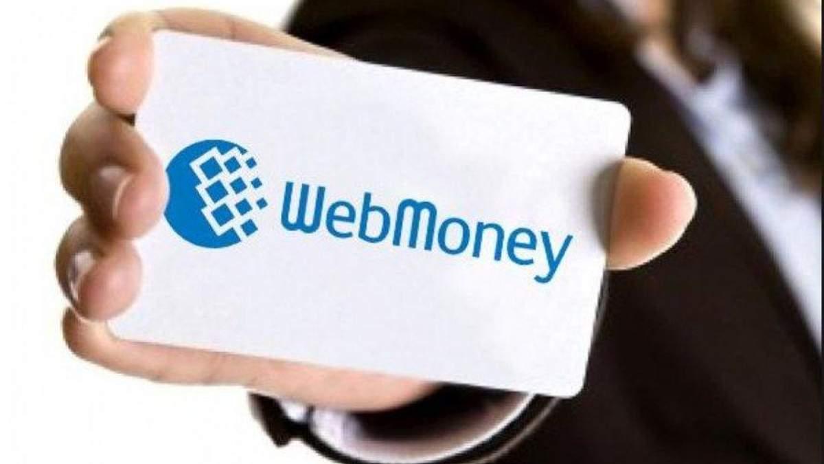 Блокування WebMoney в Україні: що буде з грошима українців