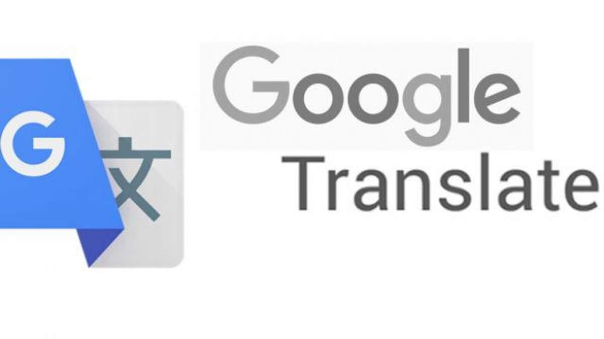 """Google Translate """"кепкує"""" з людей, що вірять у пласку Землю: скріншот"""