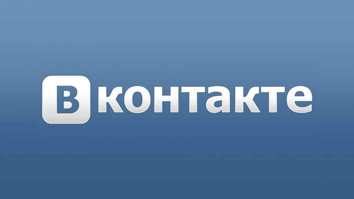 """""""ВКонтакте"""" неожиданно вернулся к любимым сайтам украинцев"""