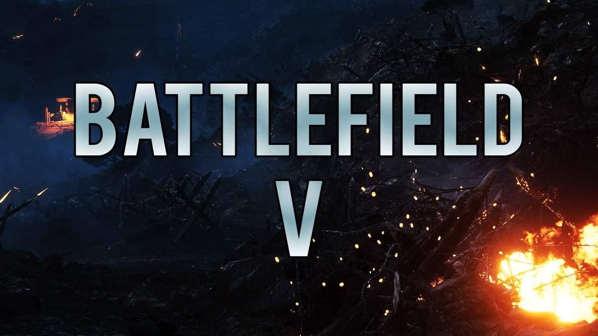 Системные требования к Battlefield V оказались фейком