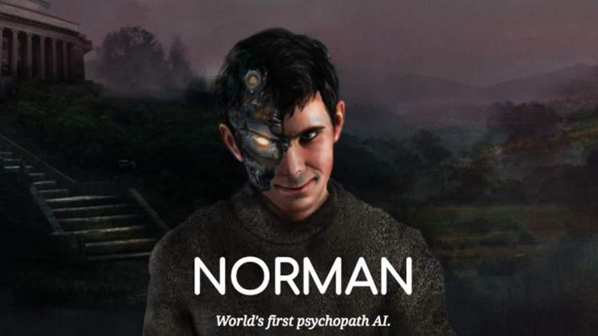 Искусственный интеллект Норман