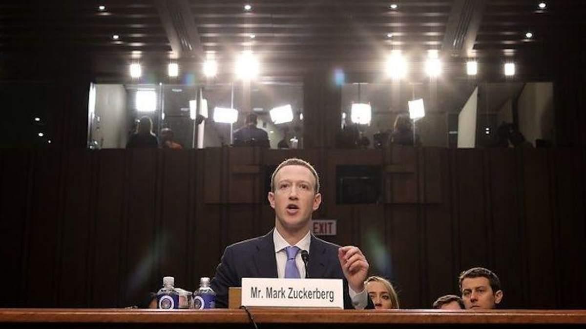 Свідчення Марка Цукерберга