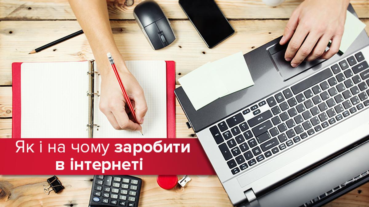 Бізнес онлайн: своя справа врятує від кризи