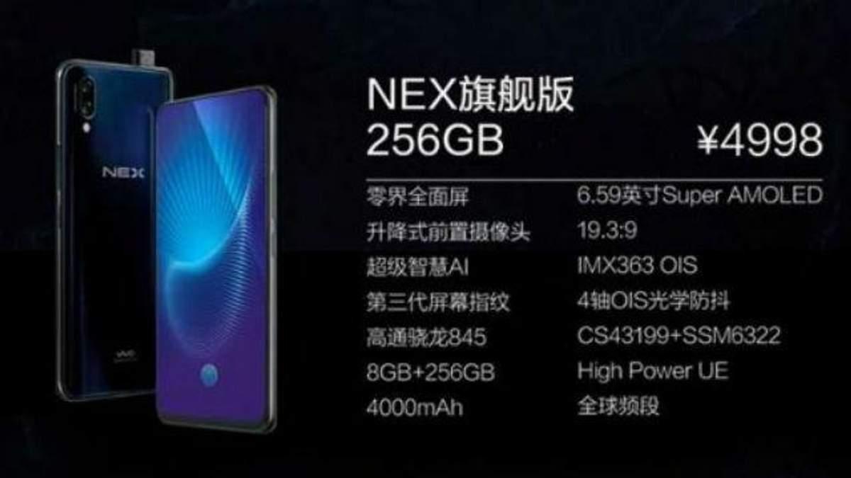 Смартфон Vivo NEX: характеристики і ціна