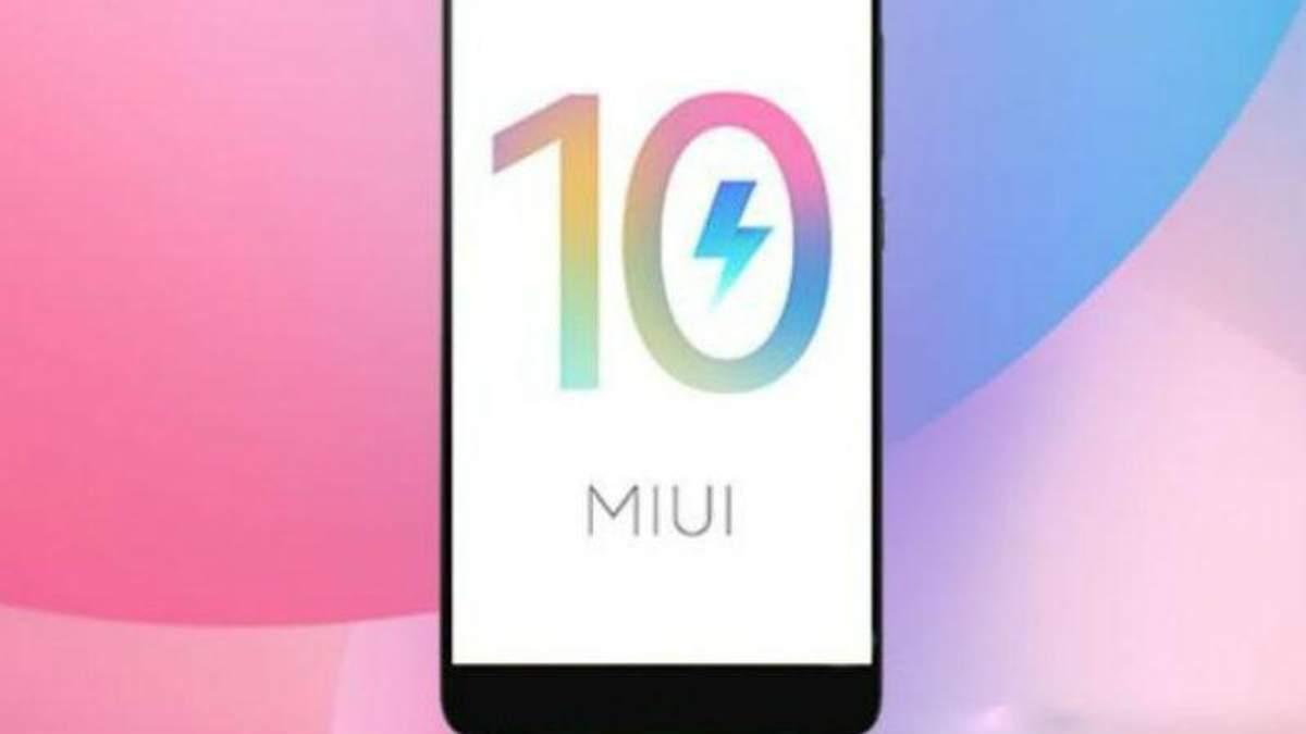 Когда смартфоны Xiaomi получат прошивку MIUI 10