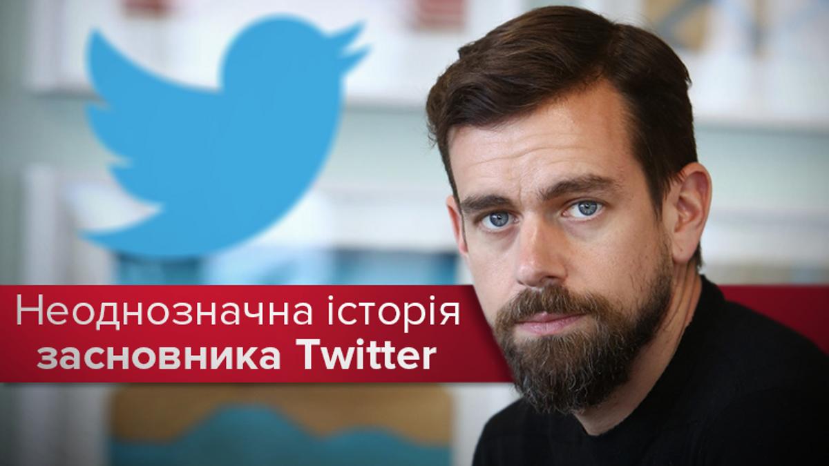 Джек Дорсі - біографія і історія успіху засновника Twitter
