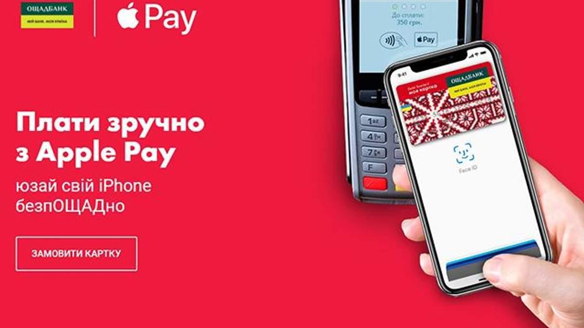 """В """"Ощадбанку"""" запрацював Apple Pay"""
