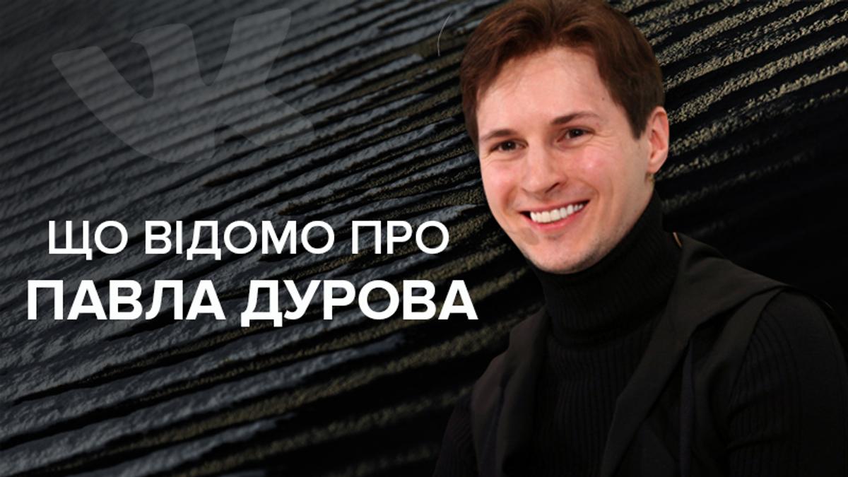 Павло Дуров - біографія, статок засновника ВКонтакте