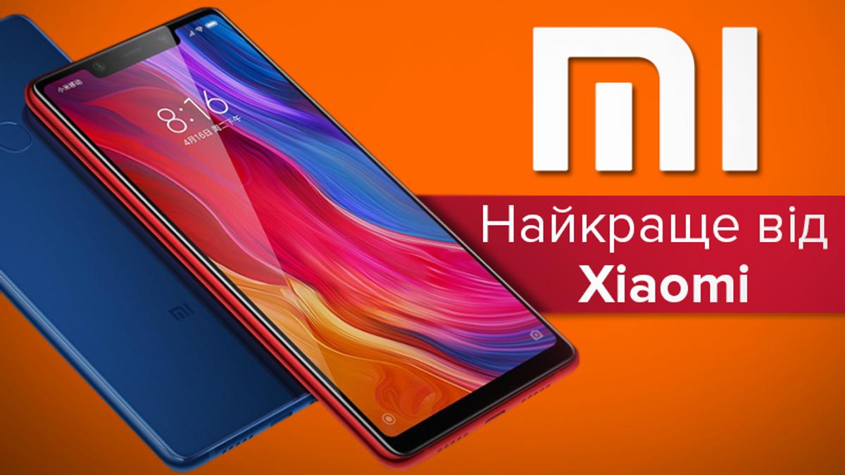 Найкращі смартфони Xiaomi