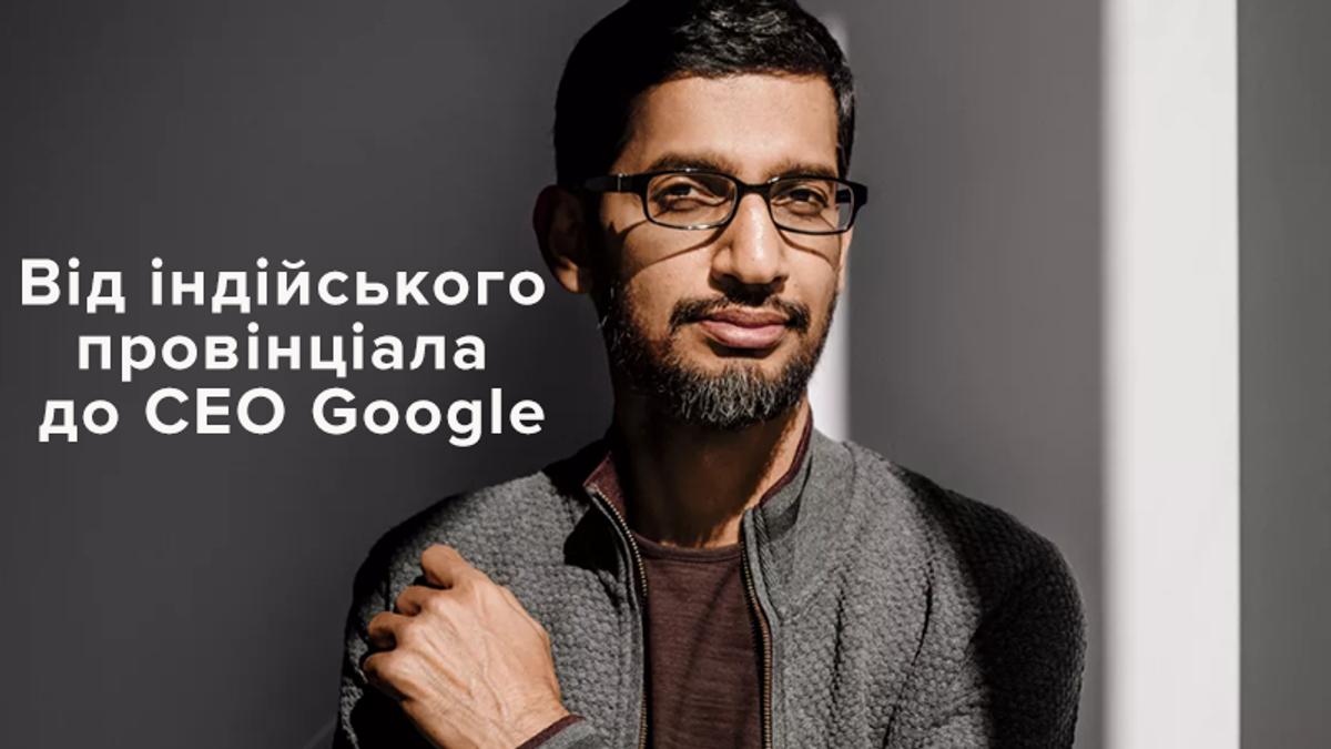 Сундар Пичаи: биография, образование, состояние главы Google