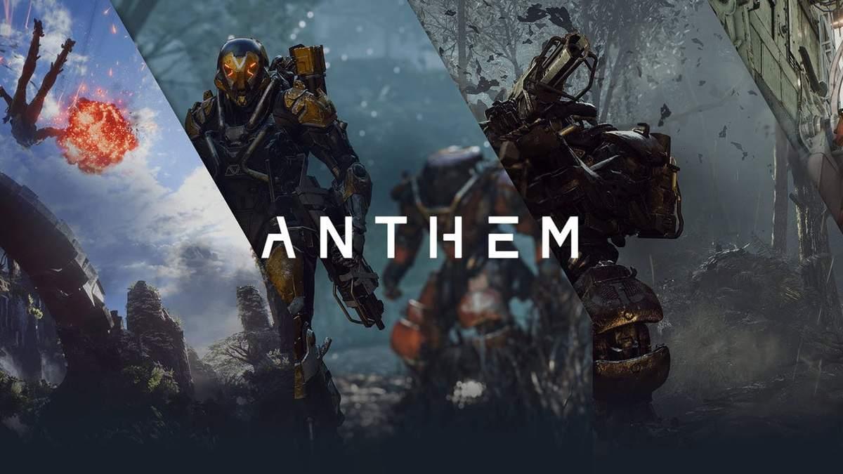 Как сыграть в Anthem до полноценного релиза