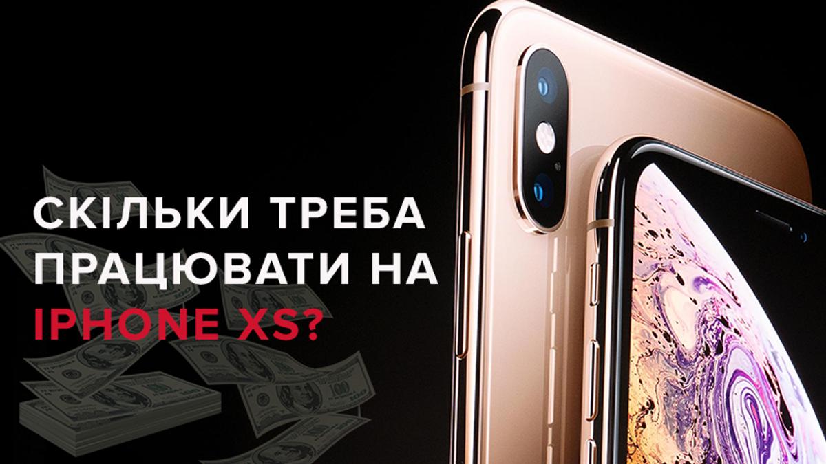 Скільки часу треба заробляти на новий iPhone X