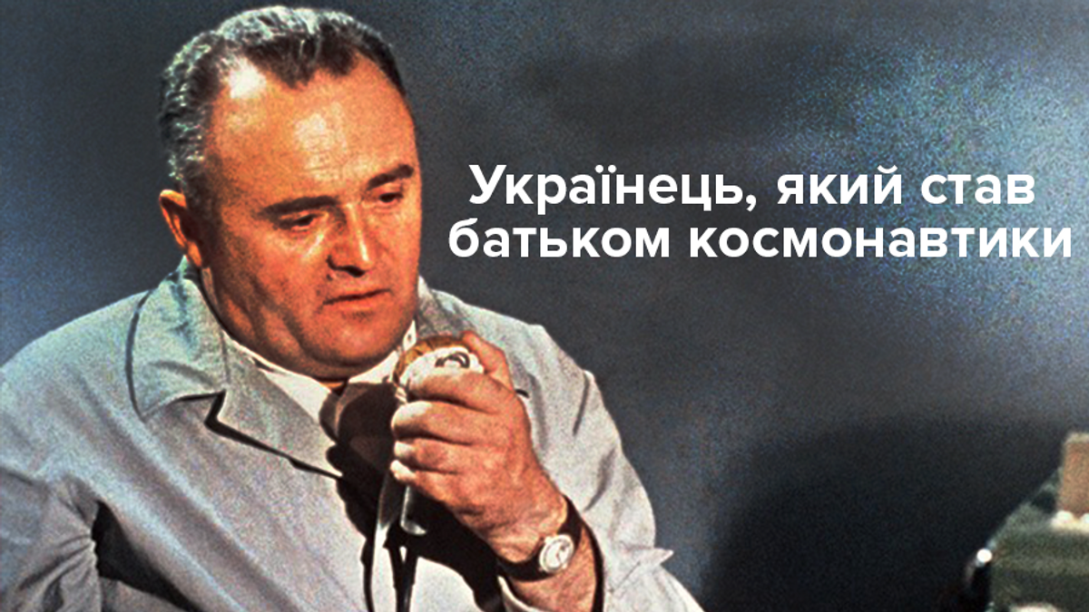 Сергей Королев – украинец, отправивший первого человека в космос