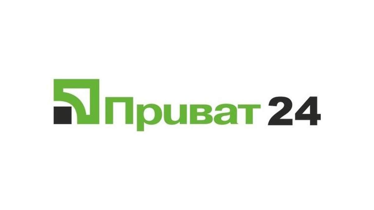 Почему не работает Приват24: причина сбоя в работе Приват24