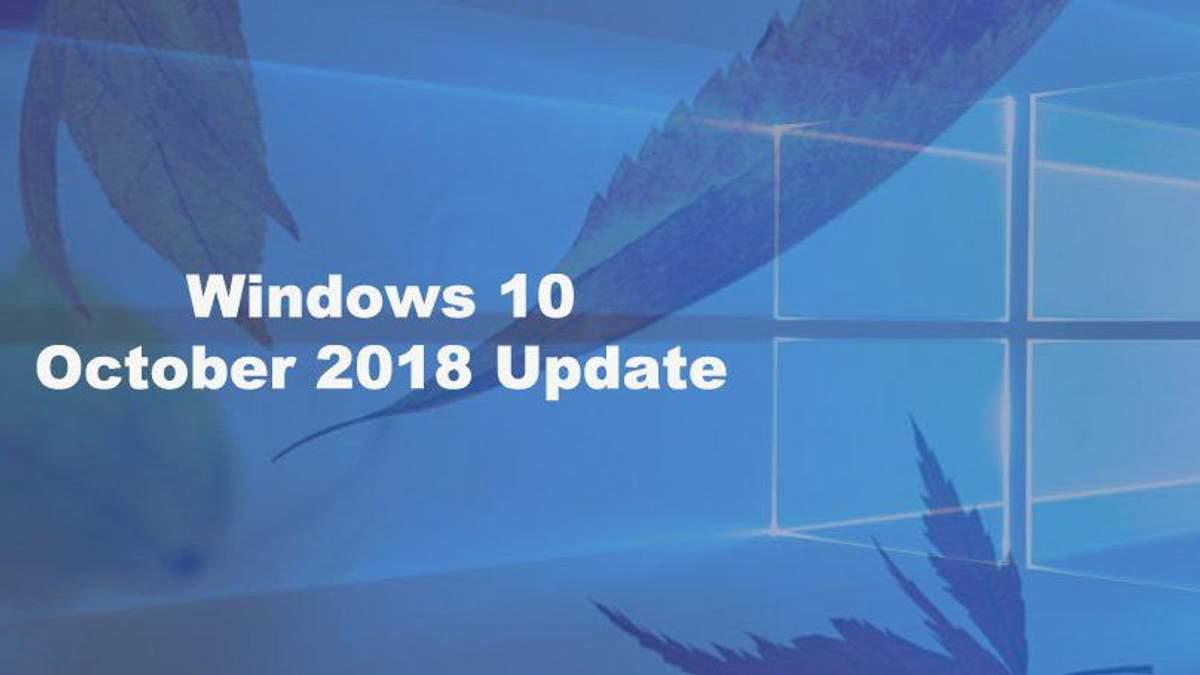 Windows 10 October Update повлекло проблемы