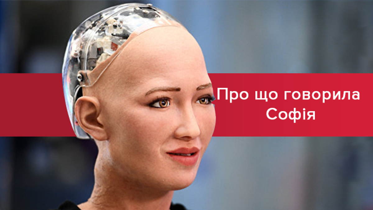 Робот Софія в Києві 11 жовтня 2018 - що сказала робот Софія