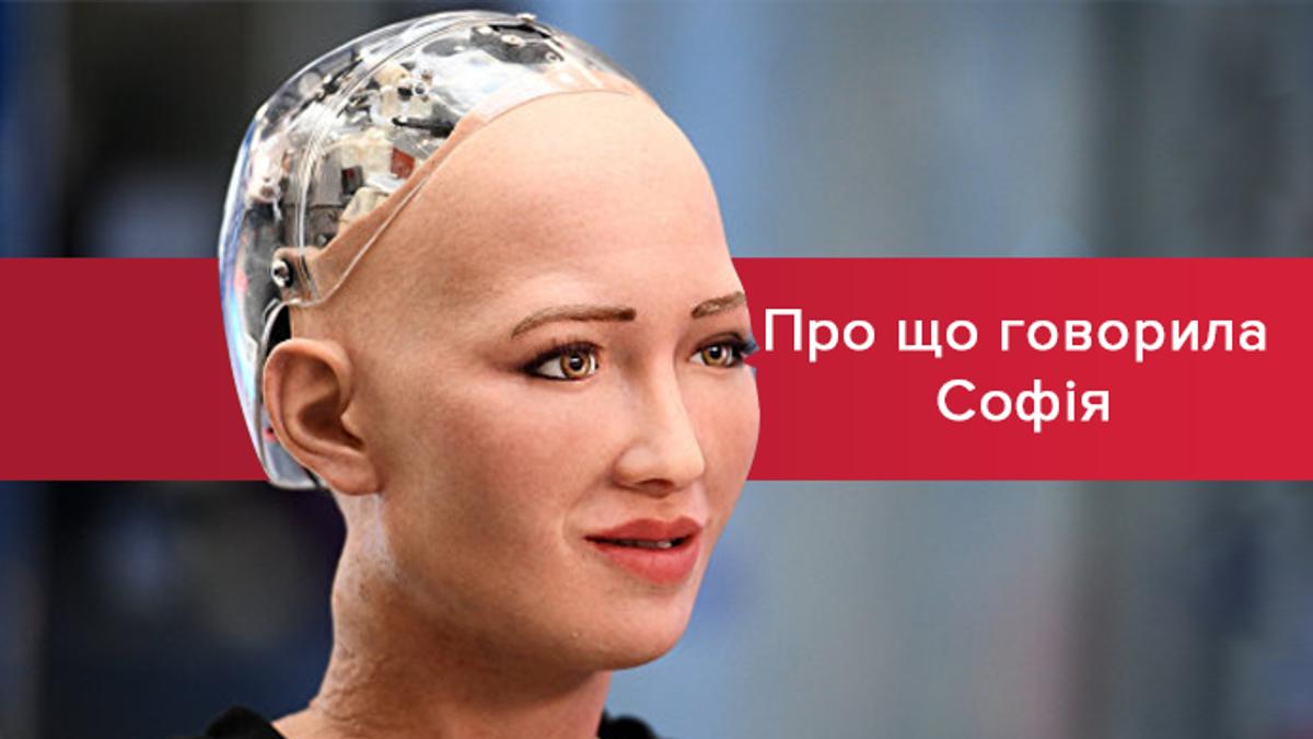 Робот София в Киеве