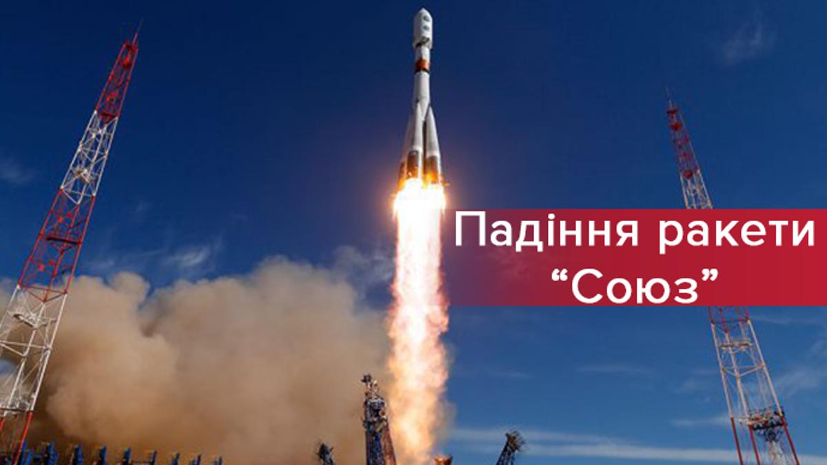 "Авария ракеты ""Союз"""