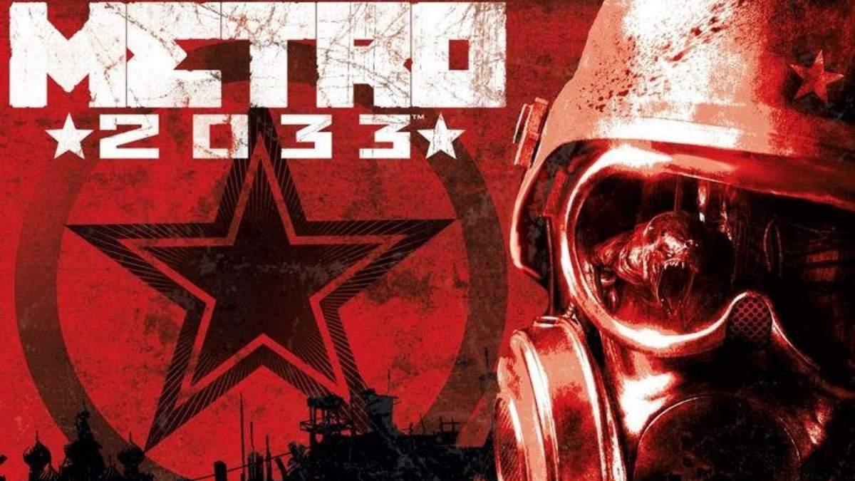 Гру Metro 2033 можна отримати безкоштовно в Steam