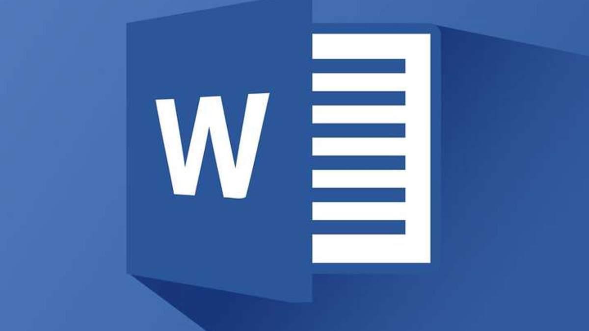 Через документи Word можна заразити комп'ютер шкідливим кодом