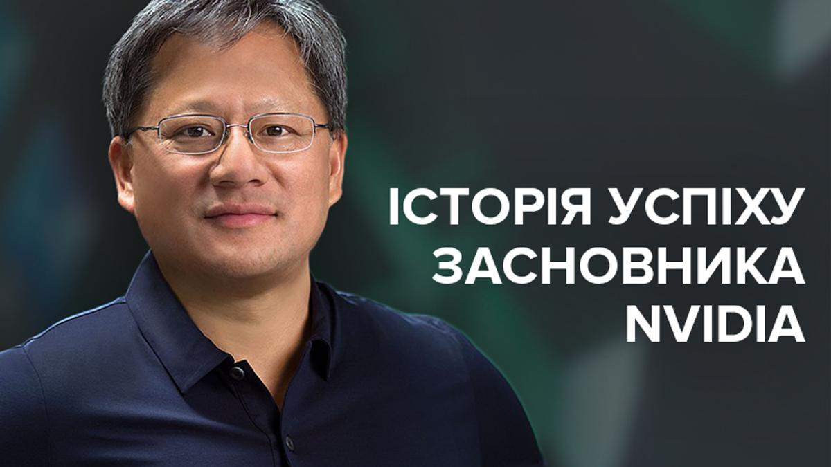 Женьсюнь Хуан: биография и история успеха CEO NVIDIA