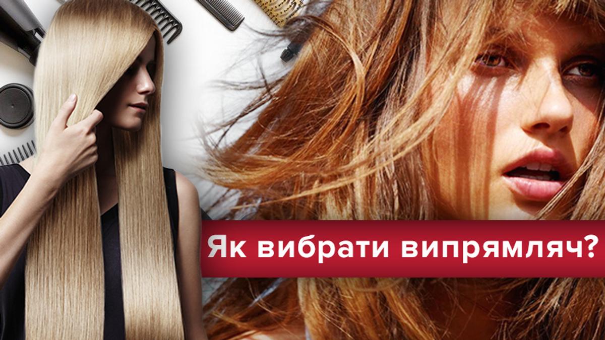 Як вибрати праску для волосся