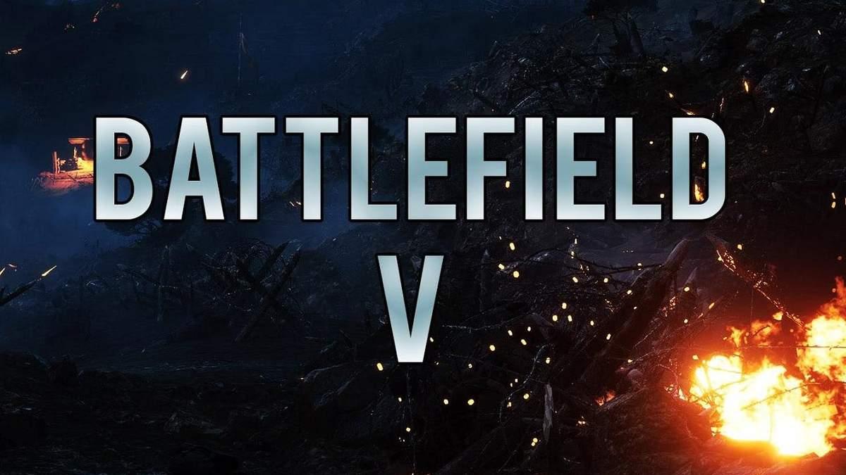 Battlefield V випустили офіційно: вимоги і трейлер гри
