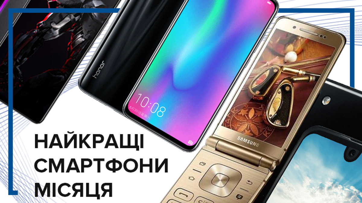 Кращі смартфони листопада 2018