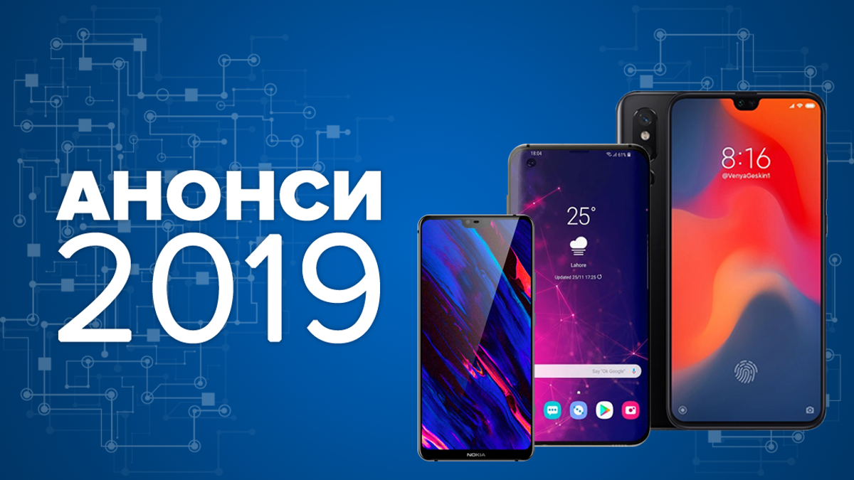 Найочікуваніші смартфони 2019 - огляд новинок