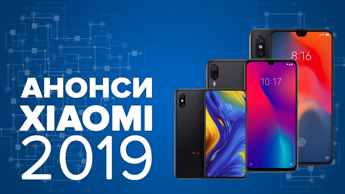 Самые ожидаемые смартфоны Xiaomi 2019 - какой телефон купить