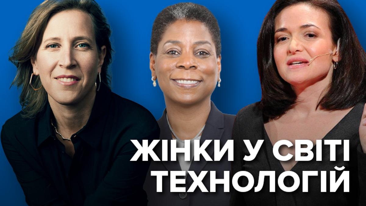 Вдохновляющие истории женщин в сфере новейших технологий