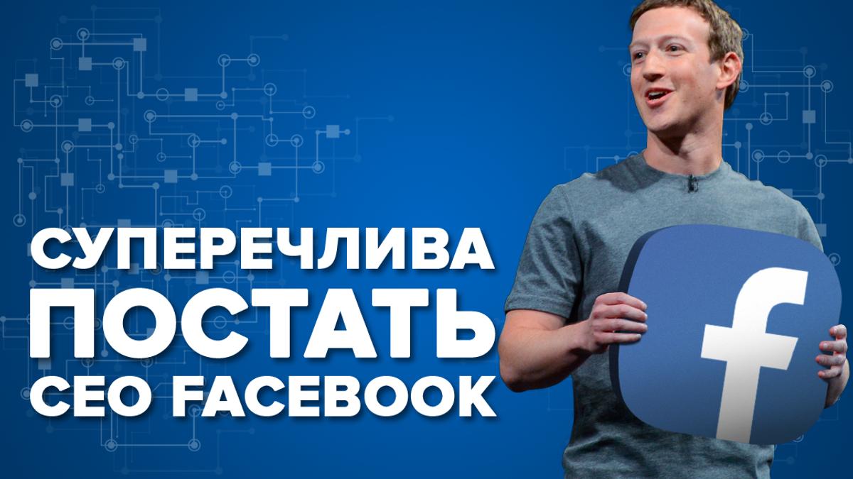 Марк Цукерберг: биография, личная жизнь главы Facebook