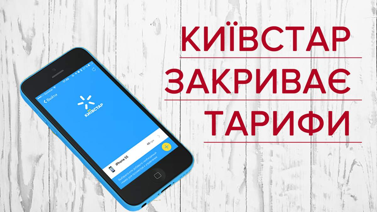 Киевстар продолжает закрывать пакеты и изменять тарифы