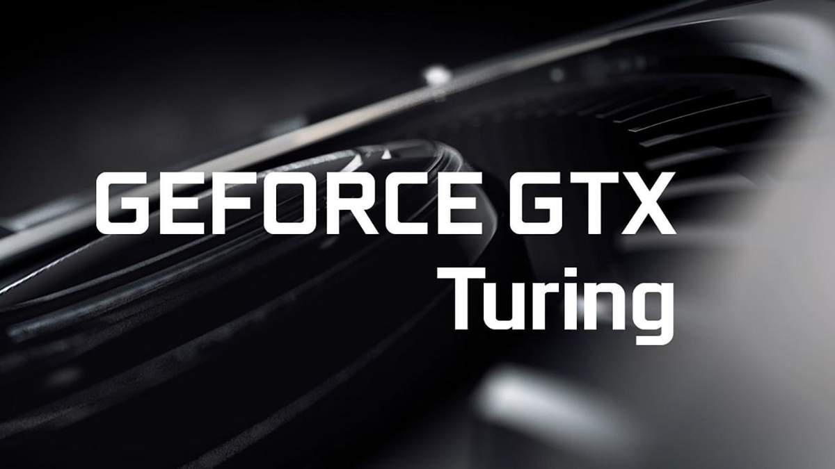 NVIDIA представить ще дві бюджетні відеокарти сімейства Turing: деталі
